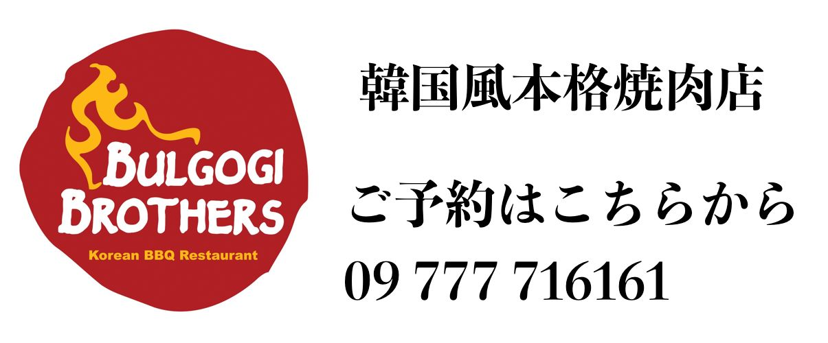 ad_home_pc_aside_top_m_banner_bulgogi_brothers,ad_home_pc_aside_top_m_banner_bulgogi_brothers